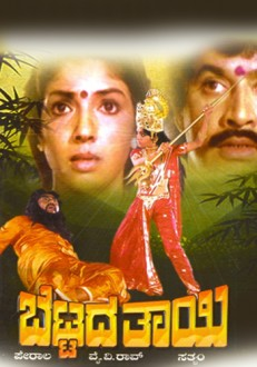 Bettada Thayi Kannada Movie Online