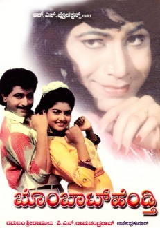 Bombat Hendthi Kannada Movie Online