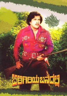 Biligiriya Banadalli Kannada Movie Online