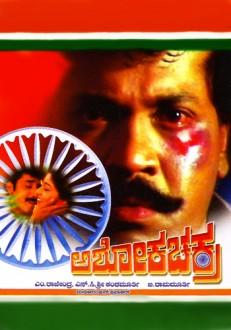 Ashoka Chakra Kannada Movie Online