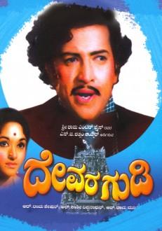 Devara Gudi Kannada Movie Online