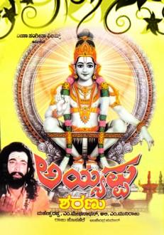 Ayyappa Sharanu Kannada Movie Online