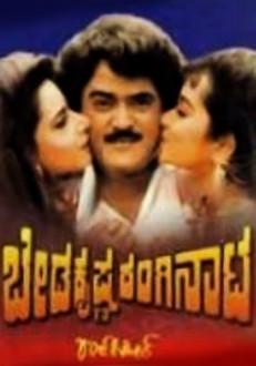 Beda Krishna Ranginata Kannada Movie Online