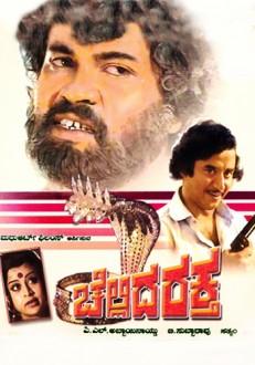 Chelida Raktha Kannada Movie Online
