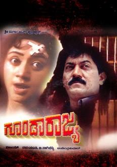 Goonda Rajya Kannada Movie Online