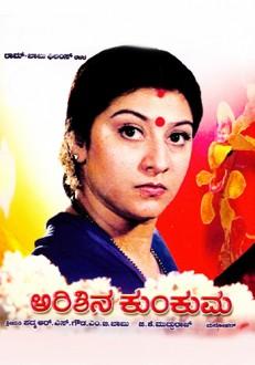 Arishina Kunkuma Kannada Movie Online