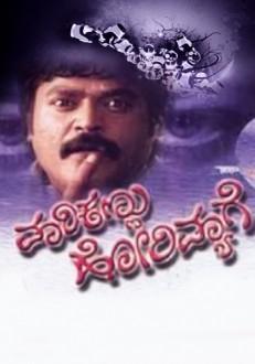 Mari Kannu Hori Mele Kannada Movie Online