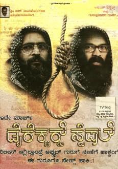Director's Special Kannada Movie Online