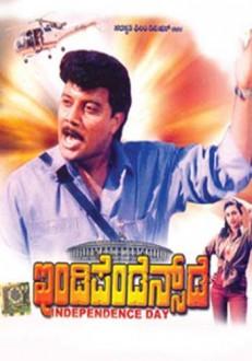 Independence Day Kannada Movie Online