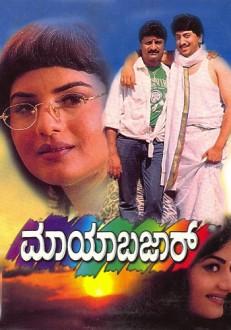 Mayabazar Kannada Movie Online