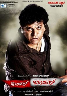 Andhar Bahar Kannada Movie Online