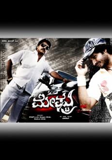 Meshtru Kannada Movie Online