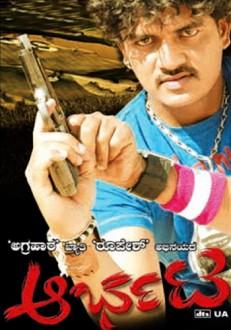Arbhata Kannada Movie Online
