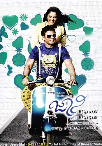 Johny Mera Naam Kannada Full Movie Download