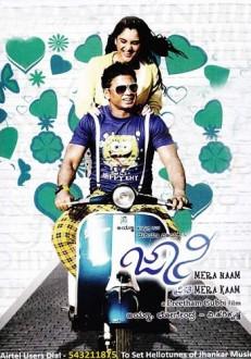 Johny Mera Naam, Preethi Mera  Kannada Movie Online