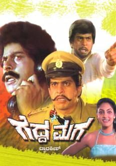 Gedda Maga Kannada Movie Online