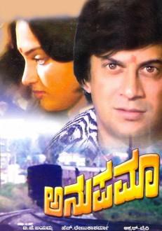 Anupama Kannada Movie Online