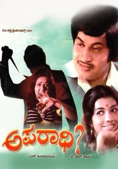 Aparadhi Kannada Movie Online