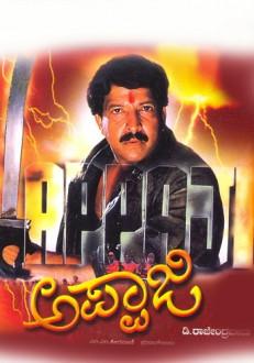 Appaji Kannada Movie Online