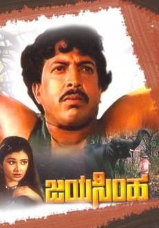 Jaya Simha Kannada Movie Online