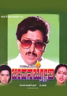 Jeevana Jyothi Kannada Movie Online
