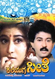 Kaliyuga Seethe Kannada Movie Online