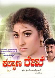 Kalyana Rekhe Kannada Movie Online
