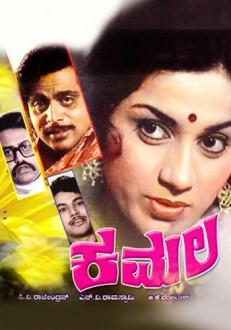Kamala Kannada Movie Online