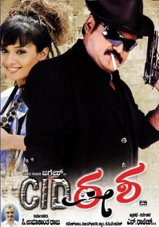 CID Eesha Kannada Movie Online