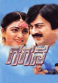 Gagana Kannada Movie Online
