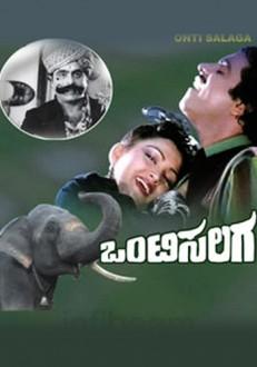 Onti Salaga Kannada Movie Online
