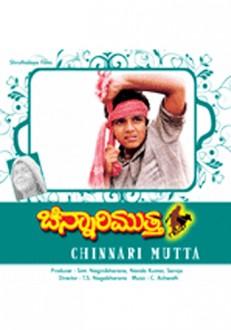 Chinnari Mutta Kannada Movie Online
