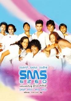 SMS 6260 Kannada Movie Online