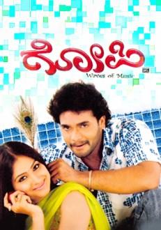 Gopi Kannada Movie Online
