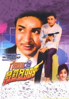 Goadalli CID 999 Kannada Movie Online