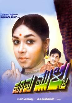 Hoovu Mullu Kannada Movie Online