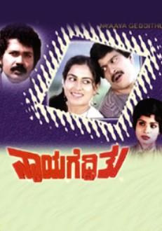 Nyaya Geddithu Kannada Movie Online