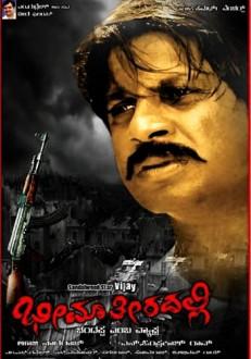 Bheema Theeradalli Kannada Movie Online