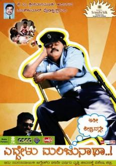 Eddelu Manjunatha Kannada Movie Online