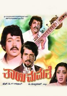 Taayiya Mamathe Kannada Movie Online