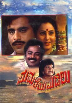 Mamatheya Madilu Kannada Movie Online