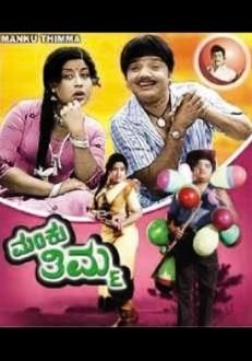 Manku Thimma Kannada Movie Online