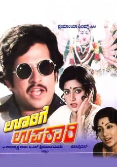 Oorige Upakaari Kannada Movie Online
