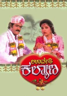 Oorvashi Kalyana Kannada Movie Online