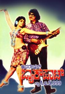 Operation Jackpotnalli CID 999 Kannada Movie Online