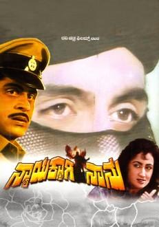 Nyaayakaagi Naanu Kannada Movie Online