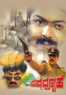 Padmavyuha Kannada Movie Online