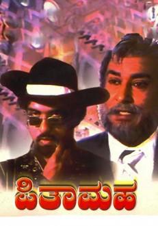 Pitamaha Kannada Movie Online