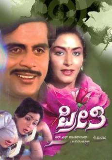 Preethi Kannada Movie Online