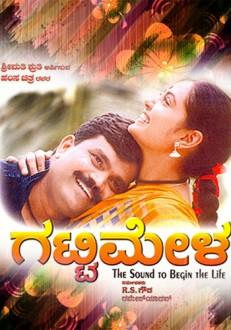 Gatti Mela Kannada Movie Online